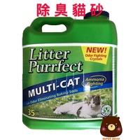 免運 綠桶貓砂 貓砂 Litter purrfect 小蘇打粉除臭貓砂 15.9公斤 綠桶 好市多貓砂