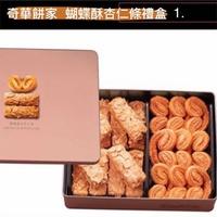 結單 請勿再下單📢香港代購 ▶︎▷奇華餅家 ⋯ 蝴蝶酥、杏仁條、蛋捲、曲奇、核桃酥、賀年禮盒