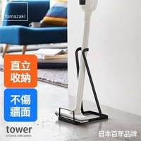 【日本YAMAZAKI】tower 立式吸塵器收納架-適用dyson 戴森吸塵器 :V6、V7、V8、V10、V11/直立式吸塵器(黑)