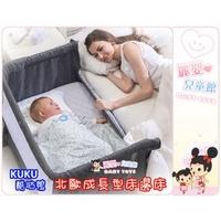 麗嬰兒童玩具館∼KUKU 酷咕鴨-北歐成長型床邊床/嬰兒床/遊戲床(限量贈送懶人包巾)