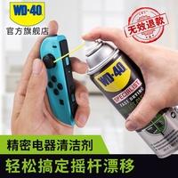 【特價中】WD-40精密電器清潔劑switch手柄漂移儀器電器電腦主板清洗劑wd40