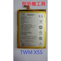 全新送拆機工具》台灣大哥大 TWM Amazing X5S 原廠電池 X5S 電池 515978