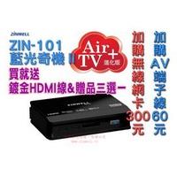 【數位商城】送HDMI線 ZIN-101 AIR-TV進階版 ZINWELL兆赫 藍光奇機Ⅱ  IBT-1073VOD