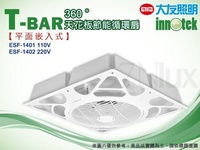 夏季促銷大友牌T-BAR天花板循環扇14吋崁入平面式輕鋼架ESF-1401附遙控器IN-70001對流扇110V奇恩舖子