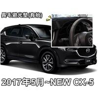 大新竹【阿勇的店】MAZDA 馬自達 2017.5月~CX-5 CX5 專用 長毛避光墊 (有抬)原廠抬頭顯示器