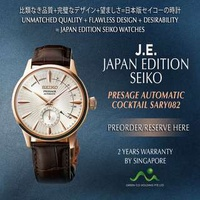SEIKO JAPAN EDITION PRESAGE AUTOMATIC COCKTAIL TIME ROSE GOLD SARY082