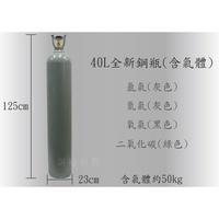 ~鋼瓶世界~ 40公升全新鋼瓶-含氣體 (可用氬氣.氮氣.氧氣.二氧化碳)