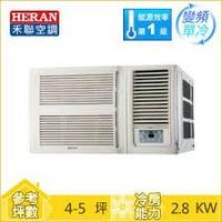 @惠增電器@HERAN禾聯一級省電 白金旗艦變頻單冷R32無線遙控窗型冷氣 HW-GL28C 適用4~5坪 1.0噸
