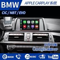 BMW NBT CIC EVO 原車螢幕升級 CARPLAY系統 專車專用直上【禾笙科技】