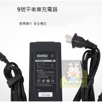Ninebot mini 小米版 九號平衡車 充電器