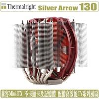 利民 Thermalright Silver Arrow 130 CPU 散熱器 塔扇 Mini-ITX