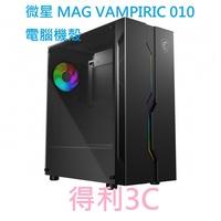 微星 MAG VAMPIRIC 010 電腦機殼