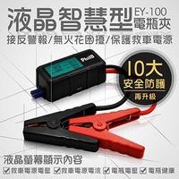 【飛樂 Philo】EY-100 液晶顯示智慧型電瓶夾 EBC-805 Plus/9037/901/9009/9048