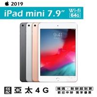 Apple iPad Mini 2019 64G LTE 攜碼亞太電信4G上網月租方案 免運費