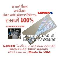 LENOX ใบเลื่อยเหล็กฟัน 32T 24T 18T Made in USA ของแท้ 100%