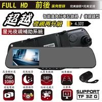 贈16G卡 超強夜視/前後雙錄/1080P/140度後視鏡型智能廣角行車記錄器