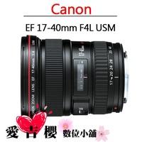 Canon EF 17-40mm F4.0 L USM 平輸 全新 免運  超廣角 保固