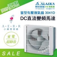 《ALASKA阿拉斯加》DC直流-窗型有壓換氣扇-3041D(全電壓) 防塵省電靜音型排風機 省電通風扇
