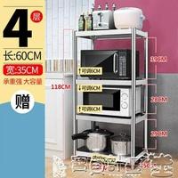 廚房置物架 不銹鋼廚房置物架微波爐收納儲物用品多層落地四層調味料烤箱架子 寶貝計畫