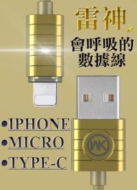 MICRO / TYPE-C 2.1A會呼吸的 傳輸數據線 充電線 充飽自動斷電 不傷電池 附鐵盒收納盒