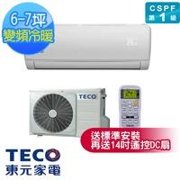 TECO東元 6-7坪一對一雅適變頻冷暖空調(MS36IH-ZR+MA36IH-ZR)