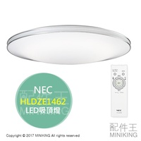 【配件王】日本代購 NEC LIFELED'S HLDZE1462 LED吸頂燈 超薄 遙控 7坪 勝HLDZB0869