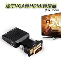 迷你VGA轉HDMI轉接器-FW-7508