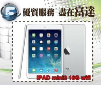 【全新未拆8500元】Apple iPad mini 2代 WiFi版 16G IPADMINI 2 WiFi 16GB