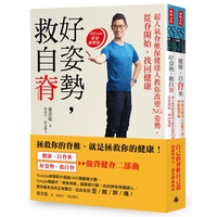 《健康,自脊來》+《好姿勢,救自脊》:「強背健脊二部曲」限量超值套書『魔法書店』