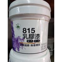 [全能油漆王]免運  南寶特級815乳膠漆 一加侖 水性 環保