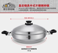 Aolikai AMWAY 21 Pieces Cookware 36 Length Chinese Style Stainless Steel Wok Queen Pot 28CM Flat Fried Wok