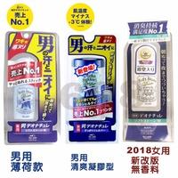 日本 Deonatulle Soft Stone  消臭石 止汗劑 止汗膏 腋下止汗 男用女用 20g