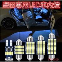 豐田改裝LED閱讀燈室內車頂燈 高亮度 無極性  後箱 行李廂小燈VIOS YARIS RAV4 ALTIS CAmry