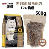 紐頓 無穀全能-貓糧T24鮭魚配方500g【分裝體驗包(真空包)】『WANG』