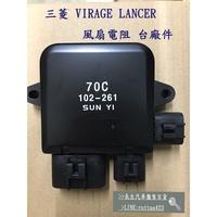【物美價廉三菱 LANCER VIRAGE GRUNDER MPV ESCAPE全新風扇電阻水扇電阻台製/國際牌