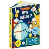 《小天下》130翻翻樂:現在幾點鐘?