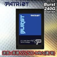 【PCHot】Patriot 美商博帝 Burst 240G 2.5吋 SSD 固態硬碟