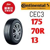 0352010德國馬牌輪胎 EC3 175/70/13 82T 【麗車坊-13638】