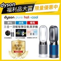 【dyson 戴森】Pure Hot+Cool HP04 三合一涼暖空氣清淨機/風扇/電暖器(科技藍    限量福利品)
