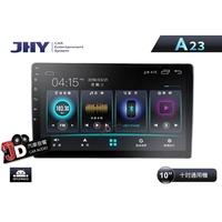 【JD汽車音響】JHY A23 A23通用 十吋通用機 10吋通用主機 安卓系統9.0/內建DSP處理器/支援WIFI