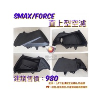 ˋˋ MorTer ˊˊ燈匠 FORCE SMAX 直上型 空濾 全套 進氣套件 高流量海綿 肥腸 縮小空濾 BWS空濾