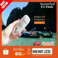 ครีมกันแดด ครีมกันแดดหน้า De Flair Perfect UV Protection SPF 50 PA+++