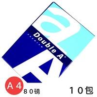 Double A A4影印紙 A&a (80磅) 2大箱10包入(每包500張) 免運費 白色影印紙 80磅影印紙