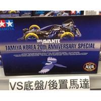 ●麥悶● 田宮 四驅車 92306 限定版 韓國 2 十週年 紀念 超級前衛者 VS 底盤