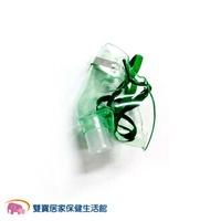 氧氣面罩 (小孩)