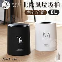 時尚 北歐風 雙層 垃圾桶 小款出口日本 內外雙桶設計 浴室 廚房 辦公室 收納 廚餘桶 隱藏 垃圾袋 垃圾桶