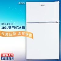 省電前線!禾聯 HRE-B1012 100L 雙門電冰箱 (雙門式/冷凍/冷藏/電冰箱/冰箱/節能/省電/生活家電)