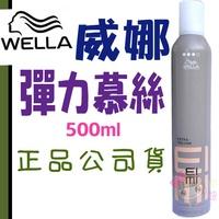 ☆俏妞美妝☆ WELLA 威娜 新包裝 彈力慕絲plus 500ml(原:彈力塑型慕斯) 台南店取