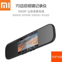 Xiaomi 70mai Rearview Mirror Recorder 1600P HD,Reversing Image, Voice Control, Parking Monitoring