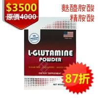 秉新 左旋麩醯胺酸+精胺酸 500g/盒 美國進口
